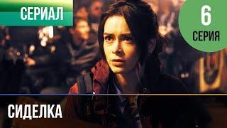 ▶️ Сиделка 6 серия - Мелодрама | Фильмы и сериалы - Русские мелодрамы