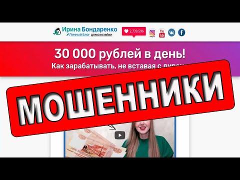 Блог Ирины Бондаренко - Это ЛОХОТРОН! Фонда видео блоггеров не существует!