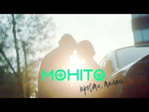 Мохито - Прости, Малая