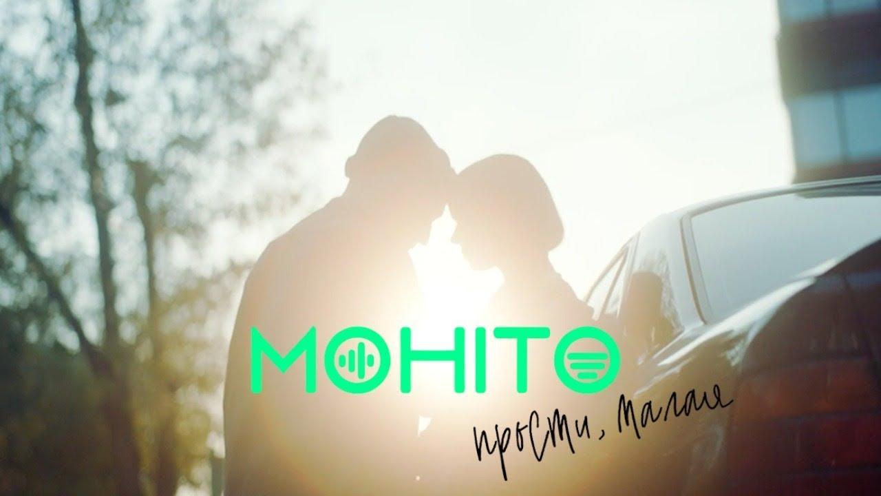 Мохито — Прости, малая