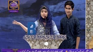Beautiful Poetry By Beautiful Girl 2017 Sher O Shayari Competition in Shan e Ramzan
