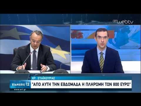 Χρ.Σταϊκούρας : Από αυτή την εβδομάδα η πληρωμή των 800 ευρώ | 05/04/2020 | ΕΡΤ