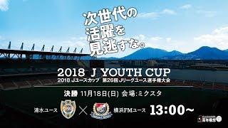 公式試合ライブ配信:清水ユースvs横浜FMユース2018Jユースカップ決勝2018/11/18