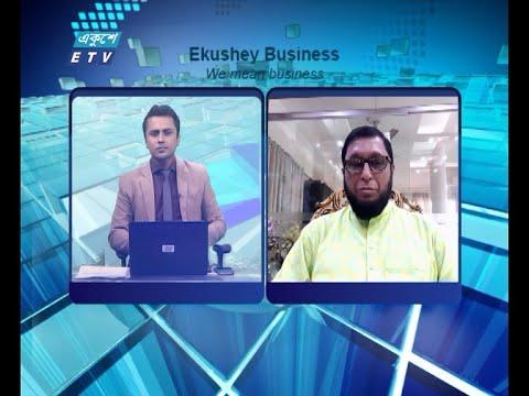 Ekushey Business || একুশে বিজনেস || 07 July 2021 || ETV Business