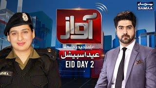 Awaz Eid Special Day 2   SAMAA TV