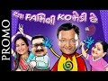 Download Video Promo : Aa Family Komedy Chhe   Superhit Gujarati Natak 2016   Sanjay Goradia