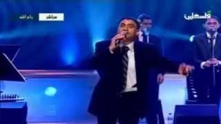 اغاني طرب MP3 مصطفى الخطيب - فتحاوي فتحاوي ، غلابة يافتح ، عن الفتح ما بتخلى تحميل MP3