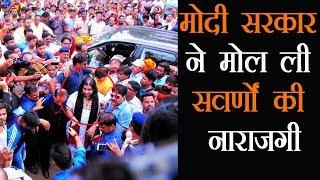 SC/ST Act पर देवकीनंदन ने दी सरकार को चेतावनी, सवर्णों ने बुलाया भारत बंद