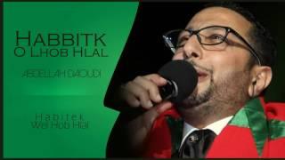 تحميل اغاني Abdellah Daoudi - Habbitk O Lhob Hlal (Official Audio) | 2009 | عبدالله الداودي - حبيتك و لحب حلال MP3