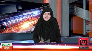 News Headlines | 17-01-20 | IM Tv | Urainib Abbas