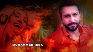 تحميل اغاني Mohammed Issa - Nar 2018 // محمد عيسى - نار MP3