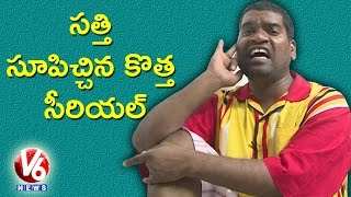 Bithiri Sathi Over Chinese People Fond Of Indian TV Serials