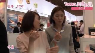 東京國際食品展