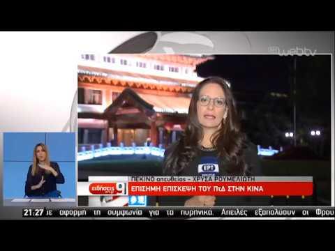 Επίσκεψη του ΠτΔ στην Κίνα | 12/05/2019 | ΕΡΤ