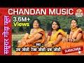 Pahtiya Tai Kati Jabe I Chhattisgarhi Song