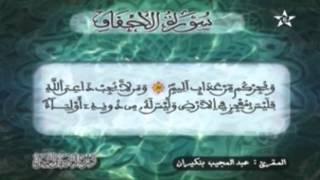 HD ما تيسر من الحزب 51 للمقرئ عبد المجيد بنكيران