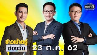 🔴 LIVE #ข่าวเช้าตรู่ช่องวัน | 23 ตุลาคม 2562 | ข่าวช่องวัน | one31