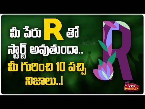 What The Initial of Your First Name Means About R In Numerology|| VCR Multiplex