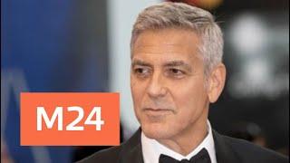 Актер Джордж Клуни попал в ДТП на острове Сардиния - Москва 24