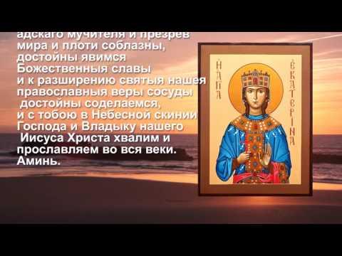 Молитва святой великомученице Екатерине ( молятся о детях)