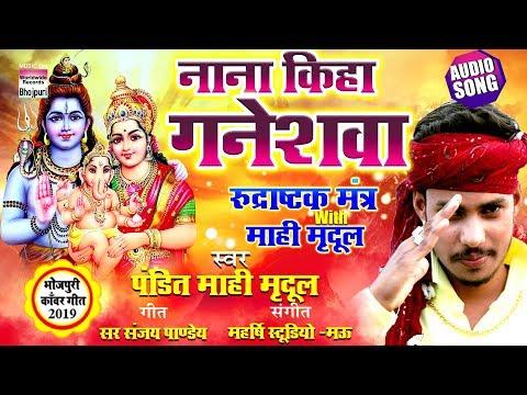 Nana Kiha Ganeshwa | Rudraashtak Mantra With Pandit Mahi Mridul | Pandit Mahi Mridul |Kanwar Geet
