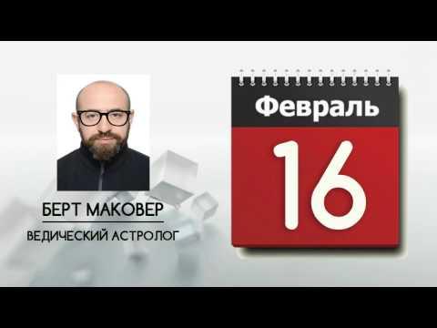 Прогноз астролога влада росса для украины