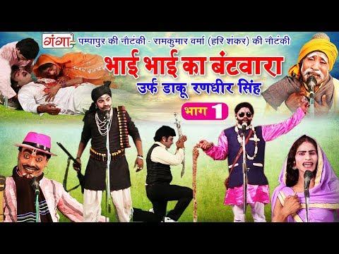 पम्पापुर की नौटंकी - भाई भाई का बँटवारा उर्फ़ डाकू रणधीर सिंह ( भाग- 1) Bhojpuri Nautanki 2019