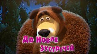 Маша та Ведмідь: До нових зустрічей (серія 52) Masha and the Bear