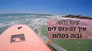 שיעור גלישה | איך להיכנס לים גבוה בקלות עם גלשן סופט גדול