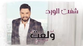 اغاني طرب MP3 Hisham El Hajj - Shift El Ward / هشام الحاج - شفت الورد تحميل MP3