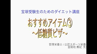 宝塚受験生のダイエット講座〜おすすめアイテム③低糖質ピザのサムネイル