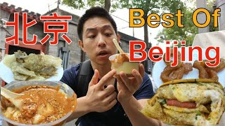 Unseen Chinese Street Food Tour in Beijing! Giant Jianping and some of the best Baozi I've had!