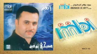 تحميل اغاني صبحي توفيق - كلام الشوق MP3