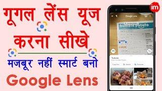 How to use google lens app in Hindi - किसी भी चीज़ के बारे में जानो गूगल लेंस से | Google Lens Hindi - Download this Video in MP3, M4A, WEBM, MP4, 3GP