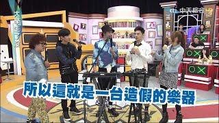 2015.02.26大學生了沒完整版 超驚奇音樂玩家