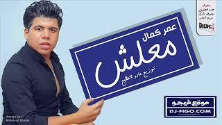 مازيكا حصريا اغنيه معلش عمر كمال توزيع مادوا الفظيع2018 تحميل MP3
