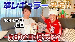 NON STYLE石田さんが準レギュラーになりました