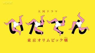 mqdefault - NHK大河ドラマ「いだてん~東京オリムピック噺~」メインテーマ