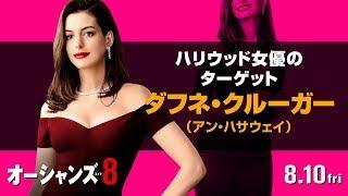 映画『オーシャンズ8』キャラクターPVダフネ編HD8月10日金公開