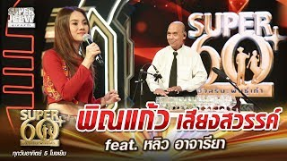 ลุงบุญมี พิณแก้ว เสียงสวรรค์ feat. หลิว อาจารียา | SUPER 60+