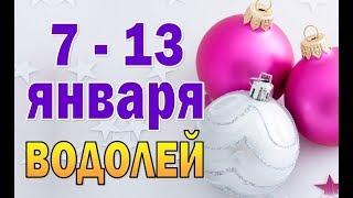 Таро прогноз (гороскоп) с 7 по 13 января – ВОДОЛЕЙ