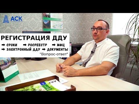 🔷Регистрация договора долевого участия ✓ДДУ 2019 ✓росреестр ✓мфц ✓сроки 🔷АСК -застройщик Краснодар