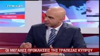 Προκλήσεις Τράπεζας Κύπρου