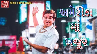 અમેરીકા મા ખજૂર -Jigli Khajur New Comedy Video -Gujarati Comedy -Ram Audio