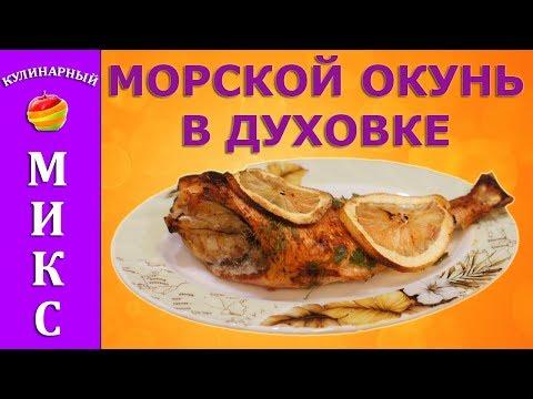 Морской окунь в духовке - простой и вкусный рецепт!