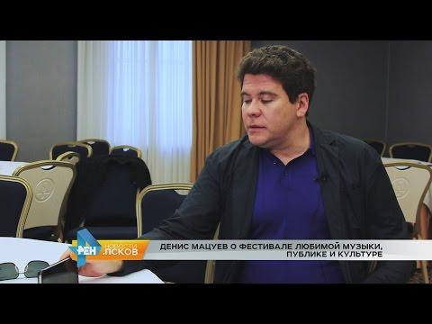 Новости Псков 23.09.2016 # Интервью недели Денис Мацуев
