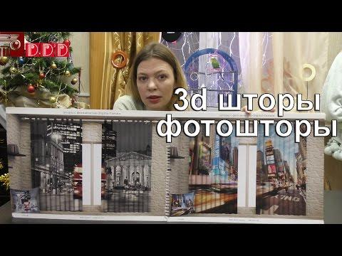 #81 3d шторы с фотопечатью. Фотошторы на заказ на кухню, в детскую, спальню. 3д фотошторы в Саратове