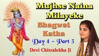 Mujhse Naina Milayeke  Bhagwat Katha Day 4 - Part 3 Devi Chitralekhaji