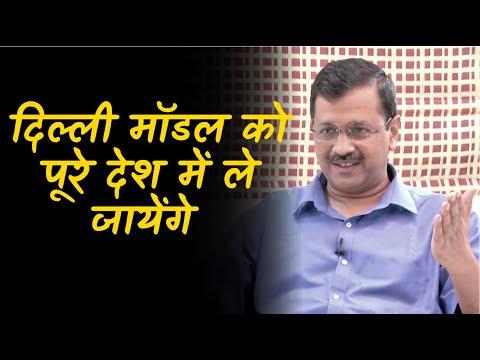 Arvind Kejriwal का है मेगा प्लान | #DelhiModel को ले जायेंगे देश के हर कोने तक