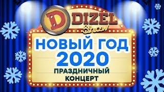 ⛄ НОВЫЙ ГОД 2020 с ДИЗЕЛЬ ШОУ ⭐7 ЧАСОВ - 🌜 ПОЛНЫЙ НОВОГОДНИЙ КОНЦЕРТ   ЮМОР ICTV